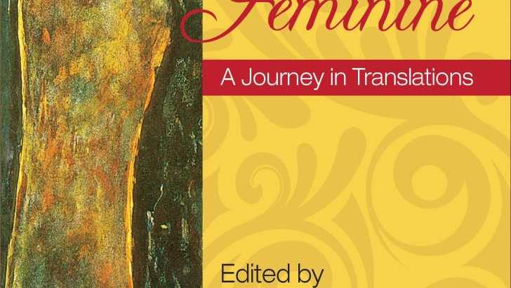Tagore and the Feminine: A Journey in Translations by Malashri Lal — Review by Dr. Subhash Chandra