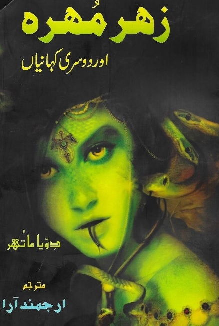 Divya Mathur's story collection in Urdu 'Zeharmohra' Launched
